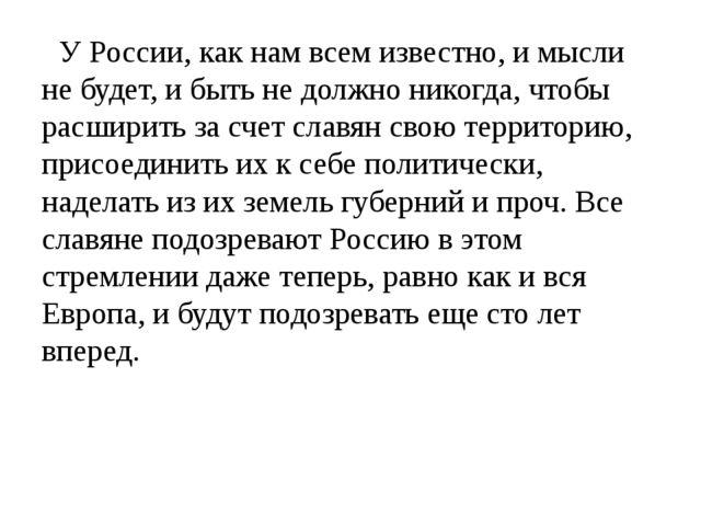 У России, как нам всем известно, и мысли не будет, и быть не должно никогда,...