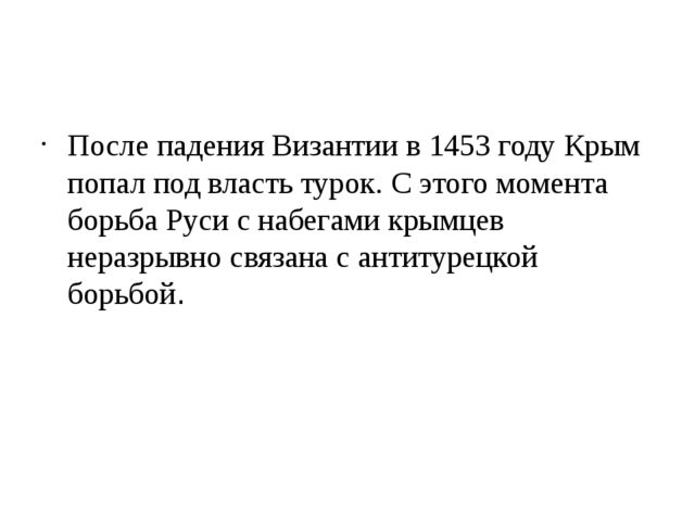 После падения Византии в 1453 году Крым попал под власть турок. С этого моме...