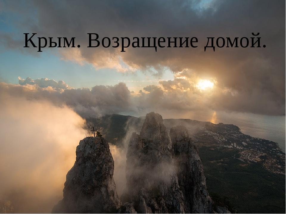 Крым. Возращение домой.