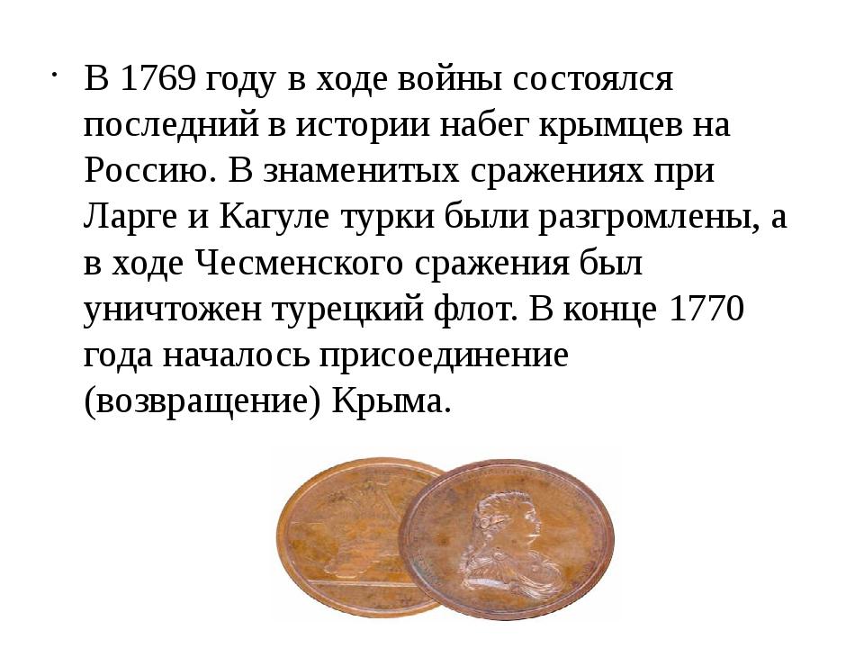 В 1769 году в ходе войны состоялся последний в истории набег крымцев на Росси...