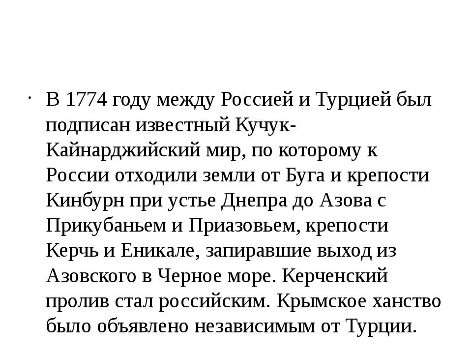 В 1774 году между Россией и Турцией был подписан известный Кучук-Кайнарджийс...