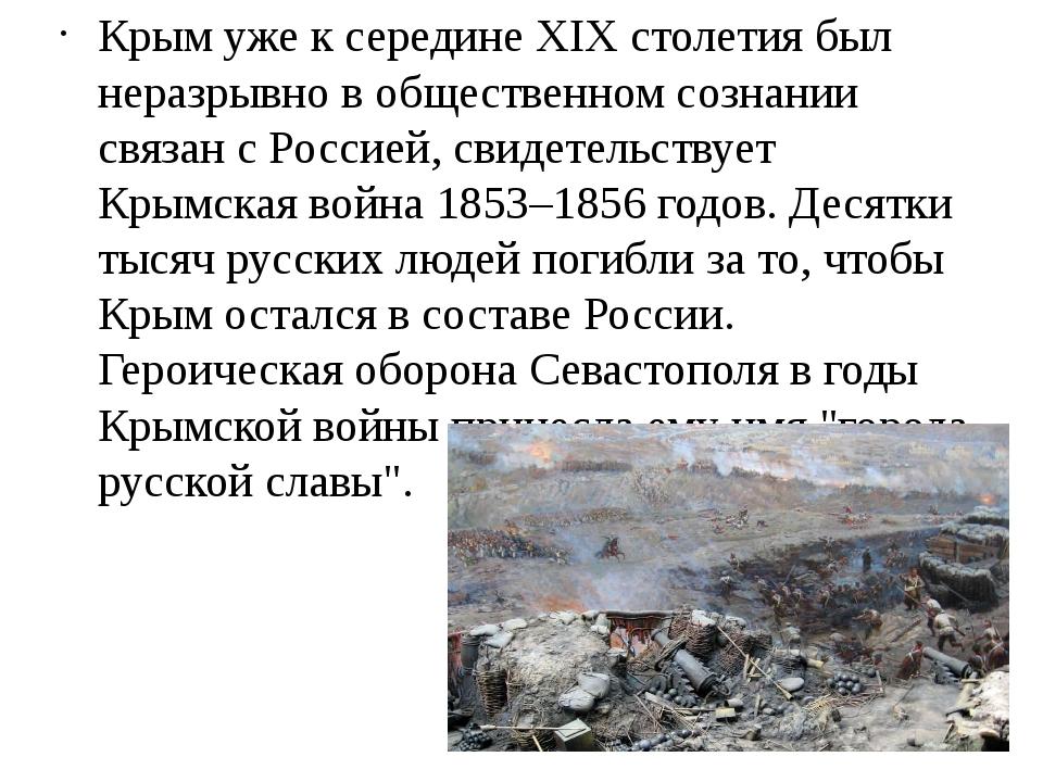 Крым уже к середине XIX столетия был неразрывно в общественном сознании связ...