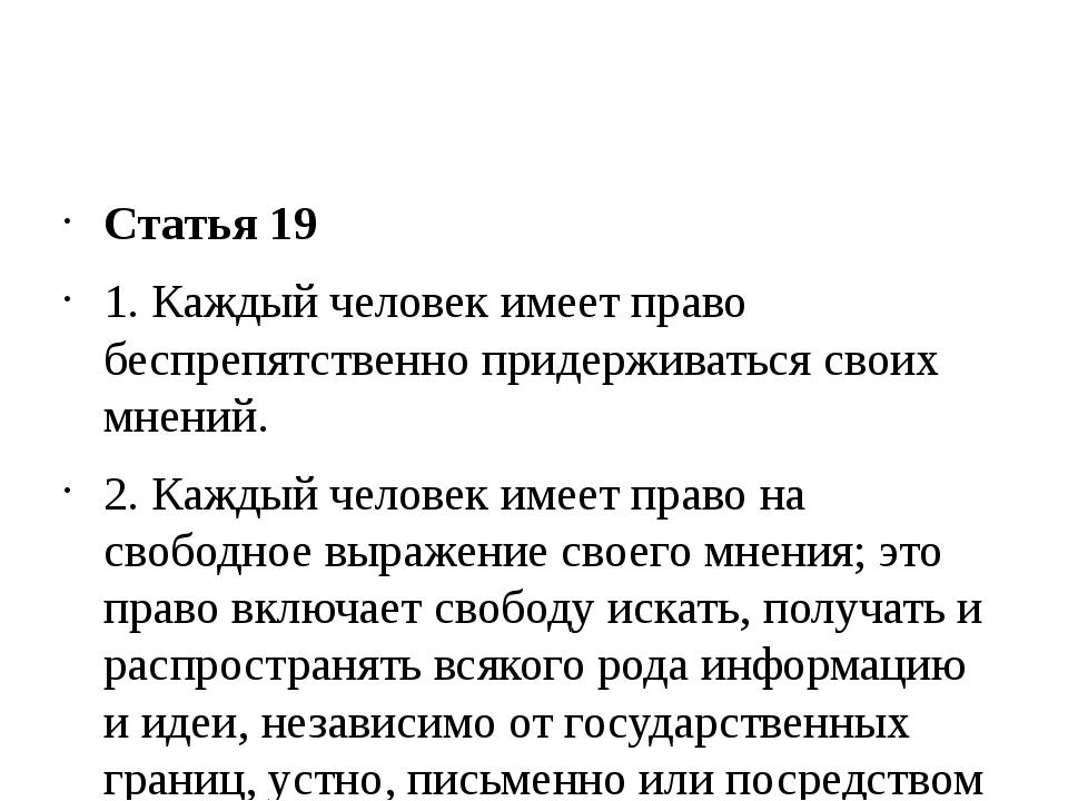 Статья 19 1. Каждый человек имеет право беспрепятственно придерживаться свои...