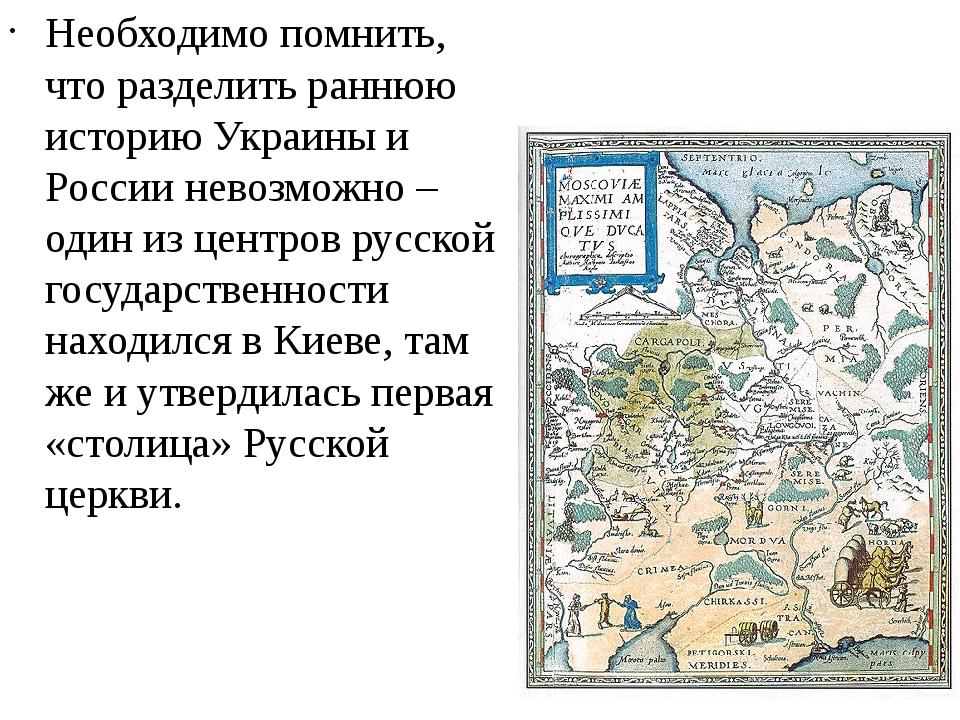Необходимо помнить, что разделить раннюю историю Украины и России невозможно...