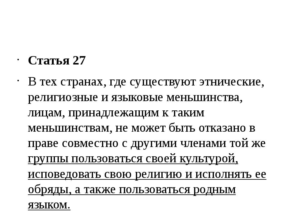 Статья 27 В тех странах, где существуют этнические, религиозные и языковые м...