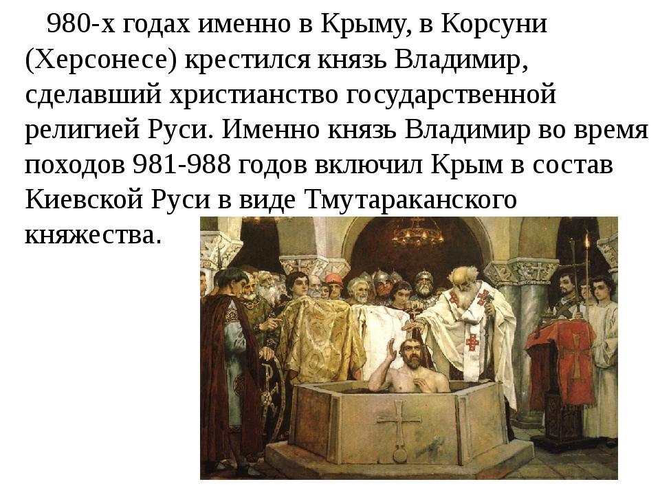 980-х годах именно в Крыму, в Корсуни (Херсонесе) крестился князь Владимир,...