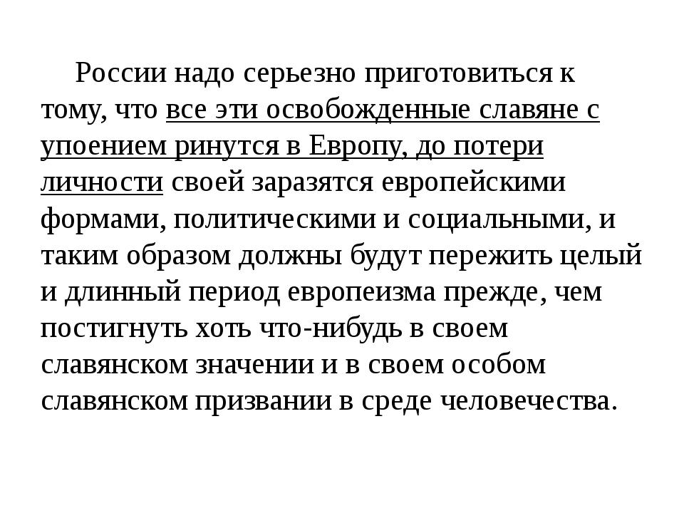 России надо серьезно приготовиться к тому, что все эти освобожденные славяне...