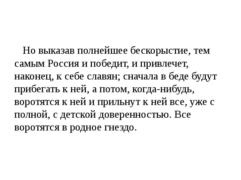 Но выказав полнейшее бескорыстие, тем самым Россия и победит, и привлечет, н...