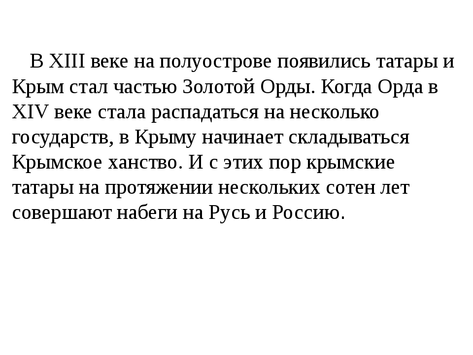 В XIII веке на полуострове появились татары и Крым стал частью Золотой Орды....