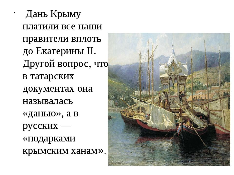 Дань Крыму платили все наши правители вплоть до Екатерины II. Другой вопрос,...