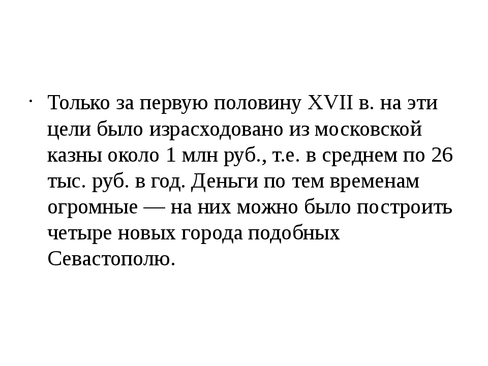Только за первую половину XVII в. на эти цели было израсходовано из московск...