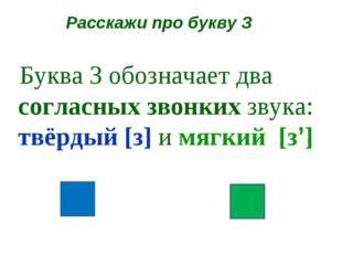 Буква З обозначает два согласных звонких звука: твёрдый [з] и мягкий [з'] Рас
