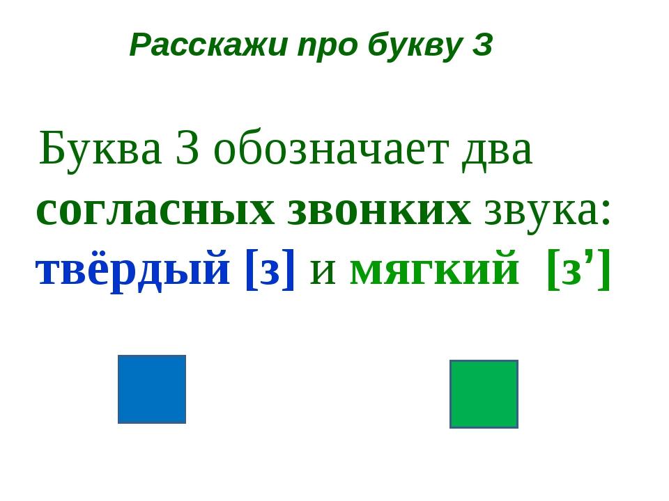 Буква З обозначает два согласных звонких звука: твёрдый [з] и мягкий [з'] Рас...