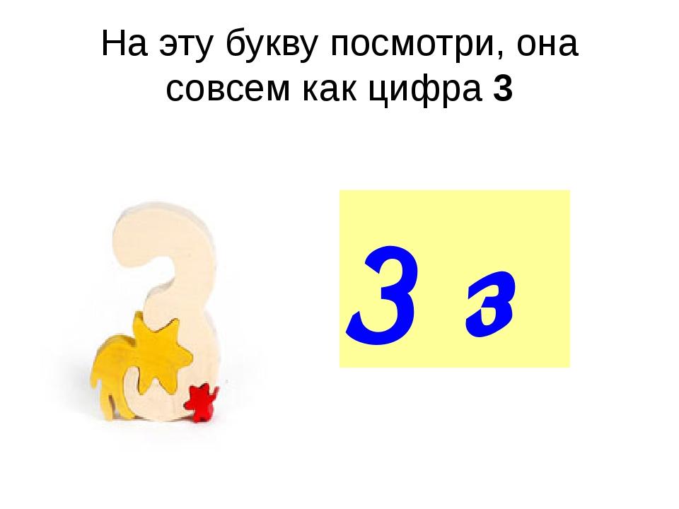 На эту букву посмотри, она совсем как цифра 3 З з