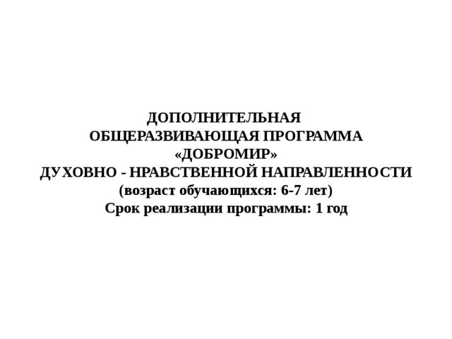 ДОПОЛНИТЕЛЬНАЯ ОБЩЕРАЗВИВАЮЩАЯ ПРОГРАММА «ДОБРОМИР» ДУХОВНО - НРАВСТВЕННОЙ НА...