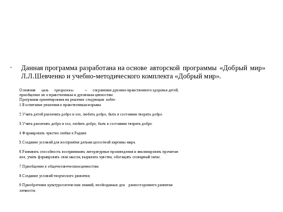 Даннаяпрограммаразработананаоснове авторской программы «Добрый мир» Л.Л....