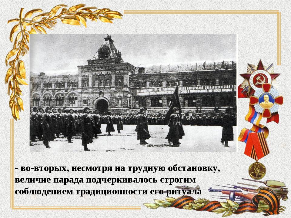 Открытки парада 7 ноября 1941, абстракцией любовь