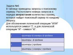Задача №6 В таблице приведены запросы к поисковому серверу. Расположите номер