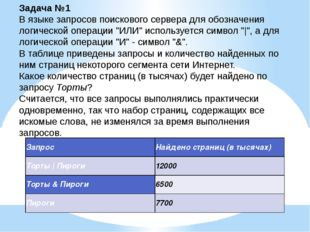 Задача №1 В языке запросов поискового сервера для обозначения логической опер