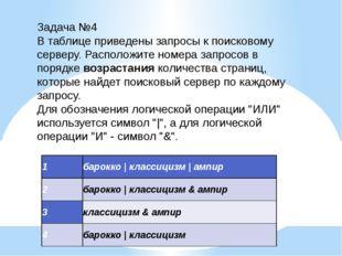 Задача №4 В таблице приведены запросы к поисковому серверу. Расположите номер