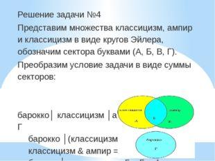 Решение задачи №4 Представим множества классицизм, ампир и классицизм в виде