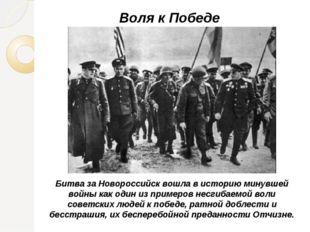 Битва за Новороссийск вошла в историю минувшей войны как один из примеров нес