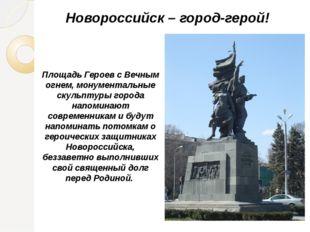 Площадь Героев с Вечным огнем, монументальные скульптуры города напоминают со