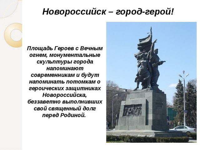 Площадь Героев с Вечным огнем, монументальные скульптуры города напоминают со...