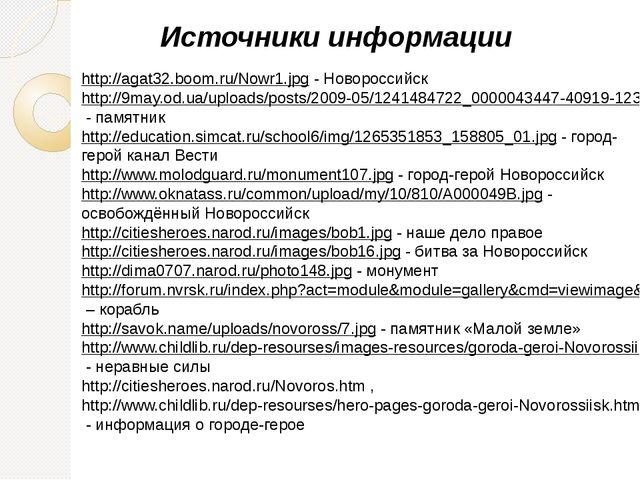 http://agat32.boom.ru/Nowr1.jpg - Новороссийск http://9may.od.ua/uploads/post...