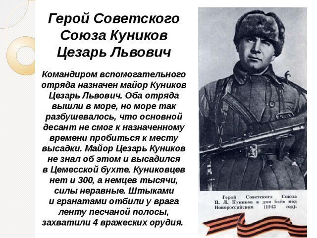 Командиром вспомогательного отряда назначен майор Куников Цезарь Львович. Оба...