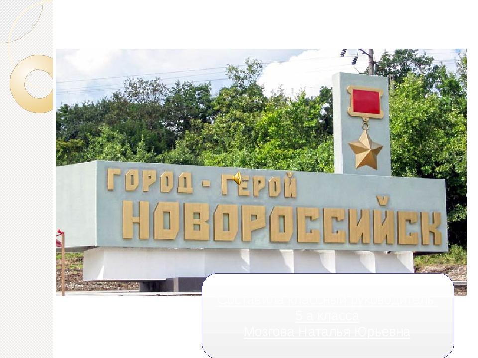 Составила классный руководитель 5 а класса Мозгова Наталья Юрьевна