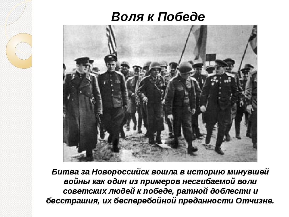 Битва за Новороссийск вошла в историю минувшей войны как один из примеров нес...