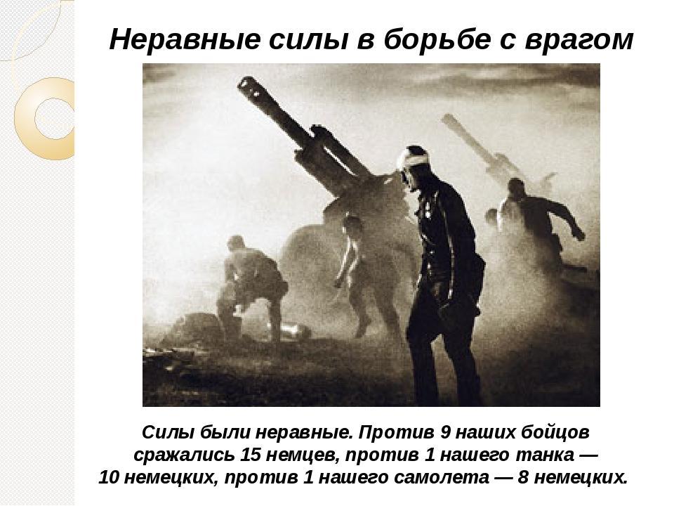 Силы были неравные. Против 9наших бойцов сражались 15немцев, против 1нашег...