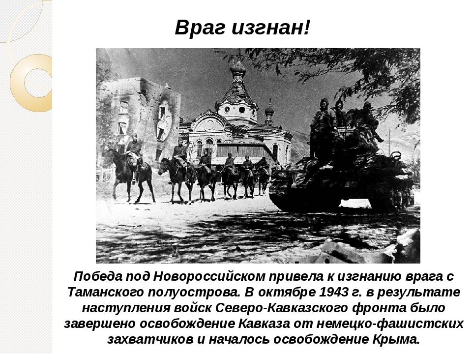 Победа под Новороссийском привела к изгнанию врага с Таманского полуострова....