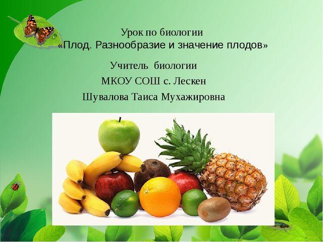 Урок по биологии «Плод. Разнообразие и значение плодов» Учитель биологии МКОУ...