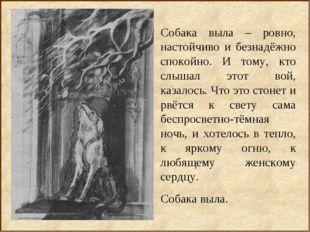 Собака выла – ровно, настойчиво и безнадёжно спокойно. И тому, кто слышал это