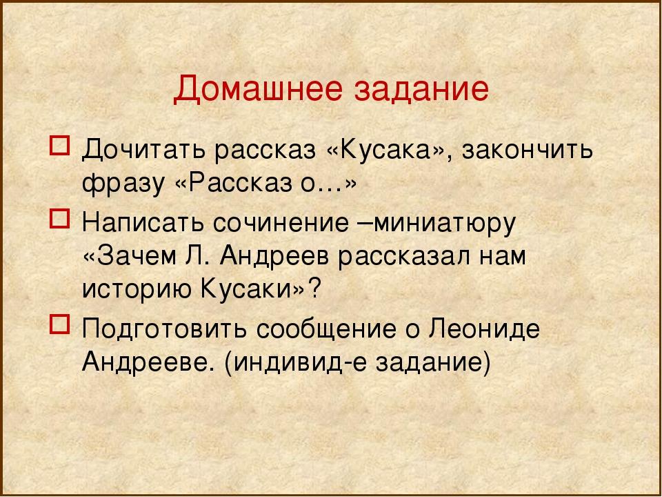 Домашнее задание Дочитать рассказ «Кусака», закончить фразу «Рассказ о…» Напи...