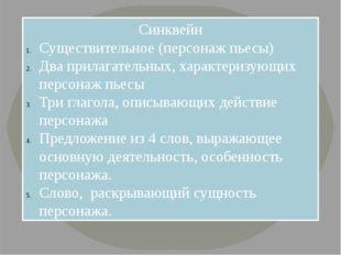 Синквейн Существительное (персонаж пьесы) Два прилагательных, характеризующих