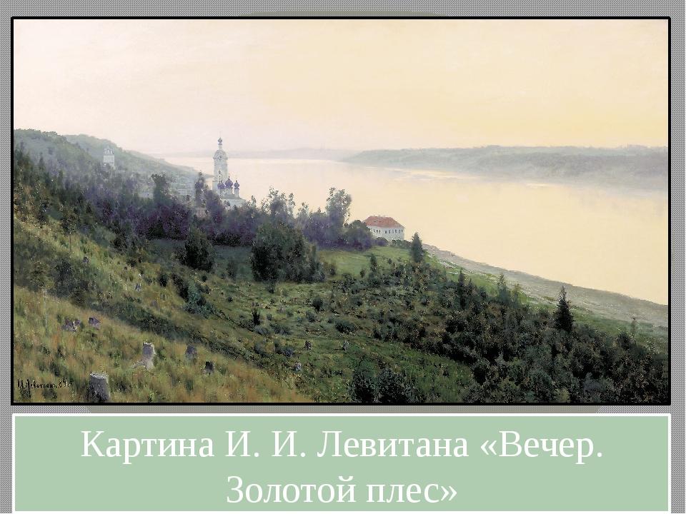 Картина И. И. Левитана «Вечер. Золотой плес»
