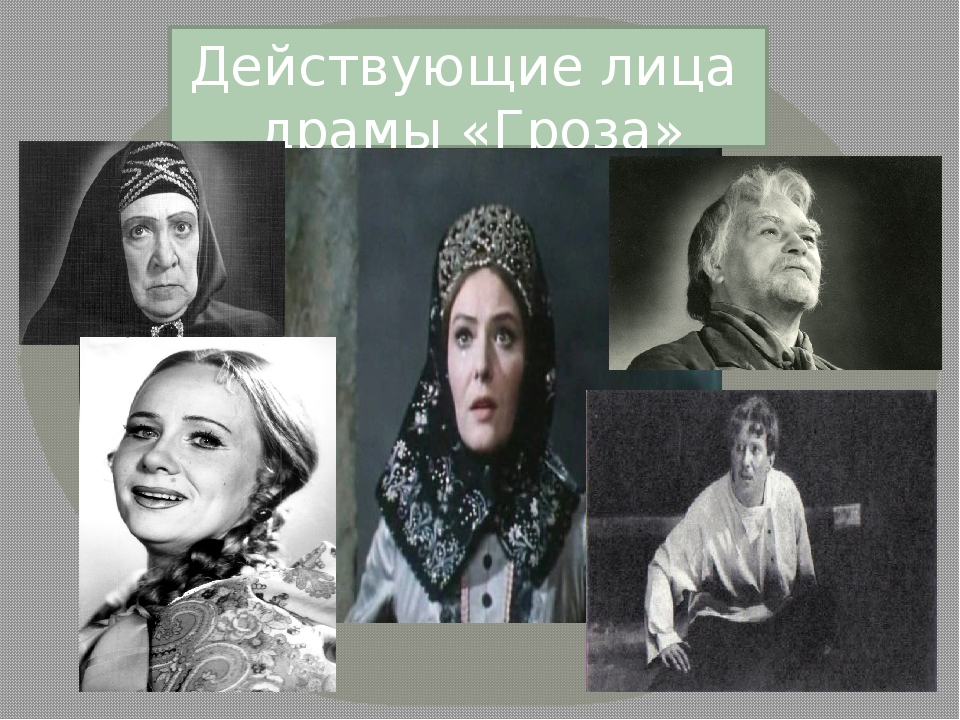 Действующие лица драмы «Гроза»