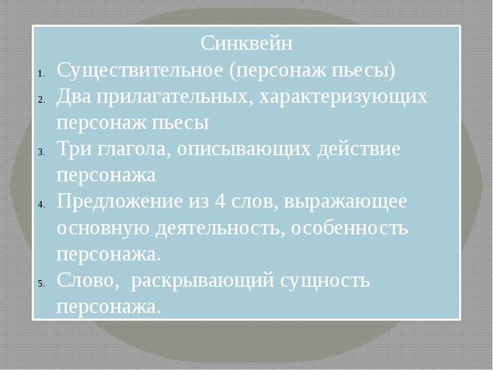 Синквейн Существительное (персонаж пьесы) Два прилагательных, характеризующих...