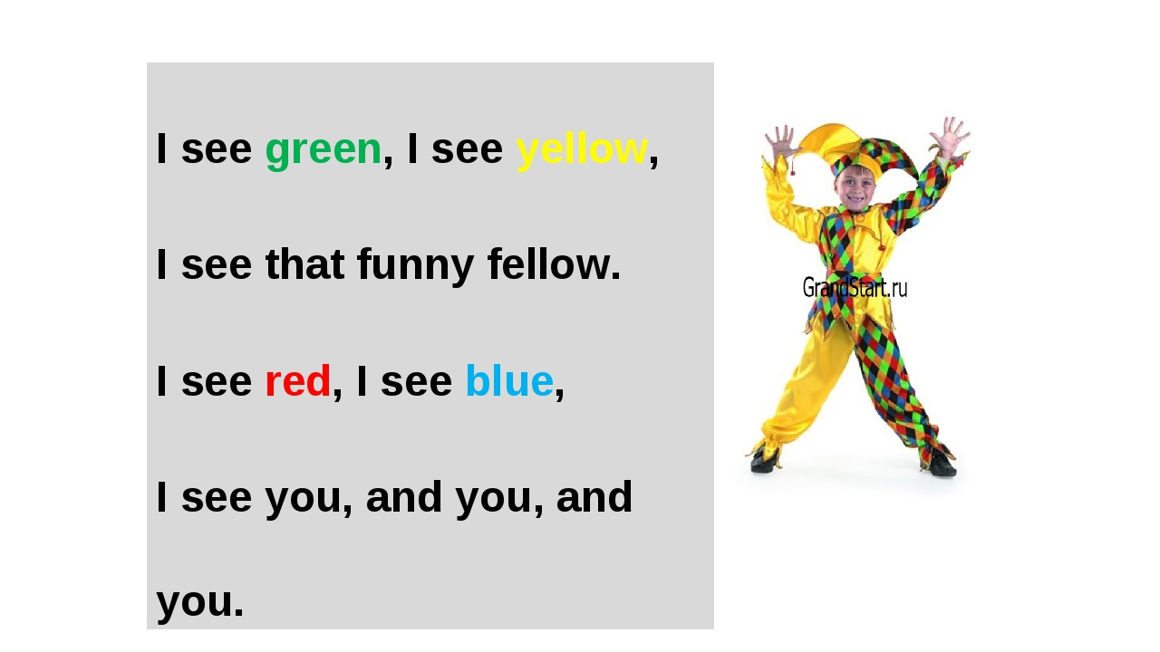 I see green, I see yellow, I see that funny fellow. I see red, I see blue, I...