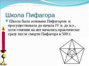 Школа Пифагора Школа была основана Пифагором и просуществовала до начала IV в
