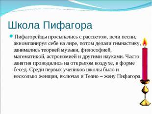Школа Пифагора Пифагорейцы просыпались с рассветом, пели песни, аккомпанируя