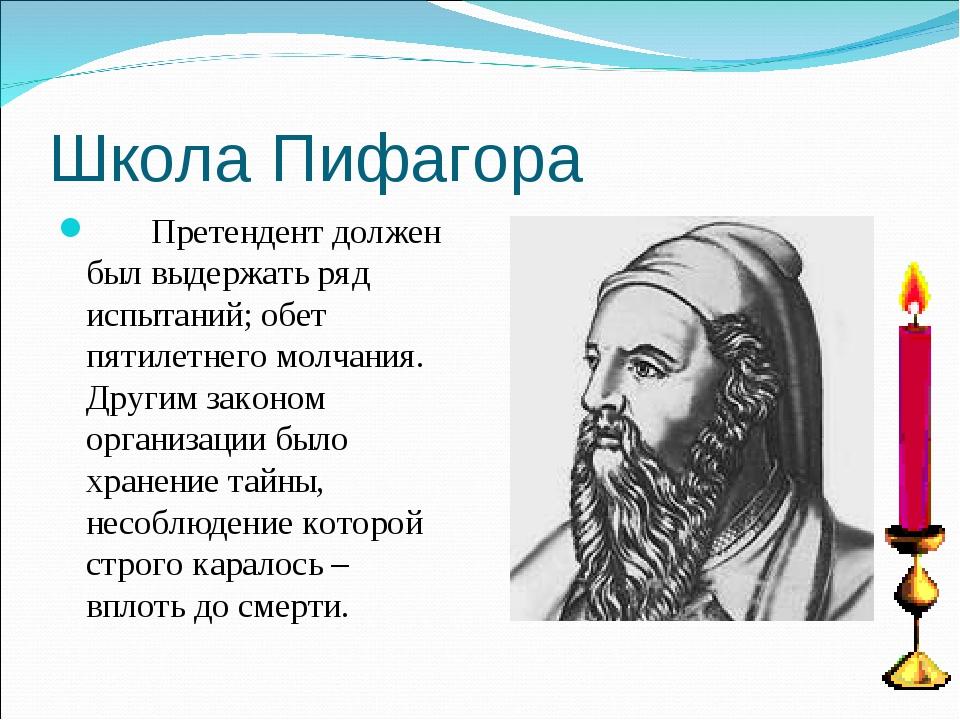 Школа Пифагора  Претендент должен был выдержать ряд испытаний; обет пят...