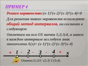 Решим неравенство:(х-1)3(х-2)2(х-3)4(х-4)