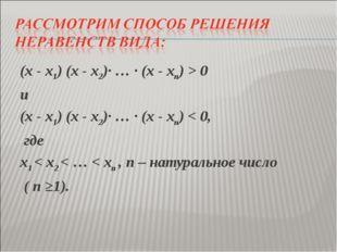 (х - х1) (х - х2)· … · (х - хn) > 0 и (х - х1) (х - х2)· … · (х - хn) < 0, гд