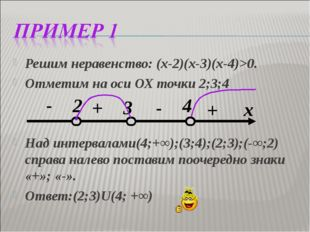 Решим неравенство: (х-2)(х-3)(х-4)>0. Отметим на оси ОХ точки 2;3;4 Над интер