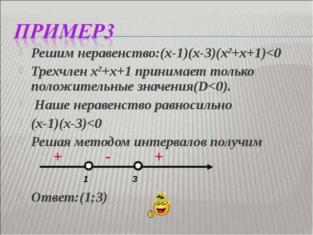 Решим неравенство:(х-1)(х-3)(х2+х+1)
