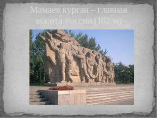 Мамаев курган – главная высота России (102 м)